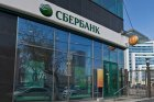 Parking and access control in Sberbank - Jekaterinburg, Russia